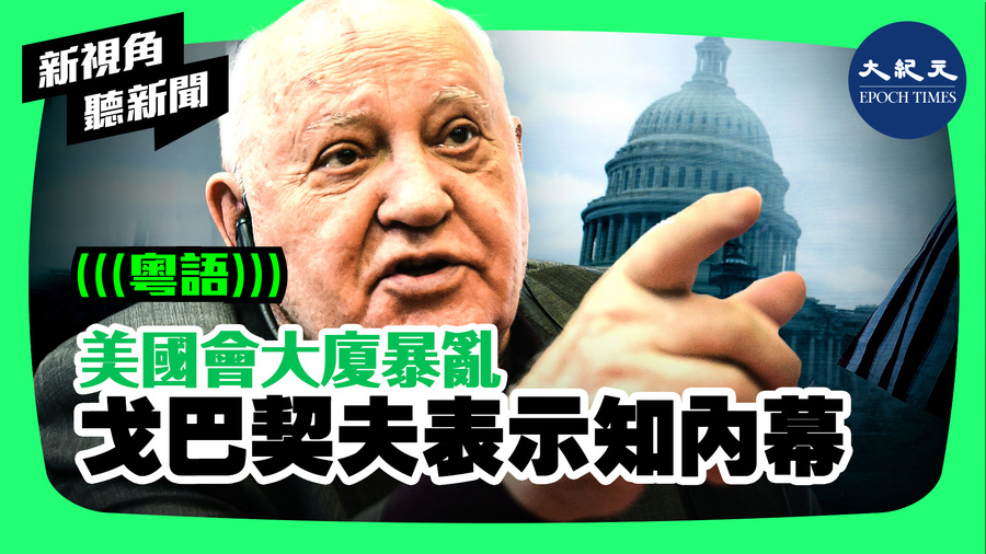 【新視角聽新聞】美國會大廈暴亂 戈巴契夫表示知內幕