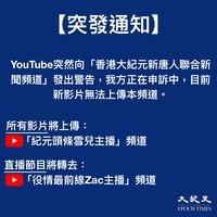 【突發通知】YouTube向「香港大紀元新唐人聯合新聞頻道」發警告 節目影片無法上傳暫轉頻道