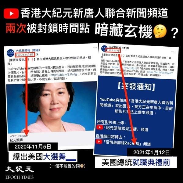 香港大紀元YouTube頻道兩次被封 時間詭異暗藏玄機