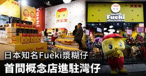 日本知名Fueki漿糊仔 首間海外概念店進駐灣仔利東街