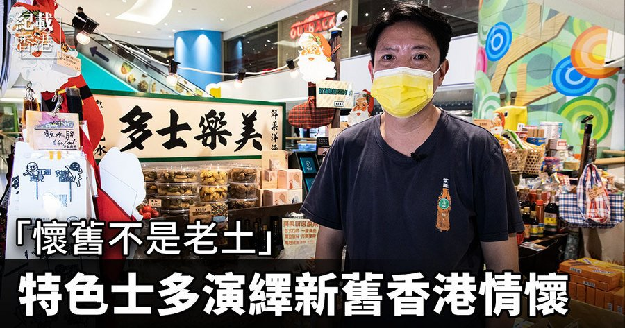 「懷舊不是老土」 特色士多演繹新舊香港情懷