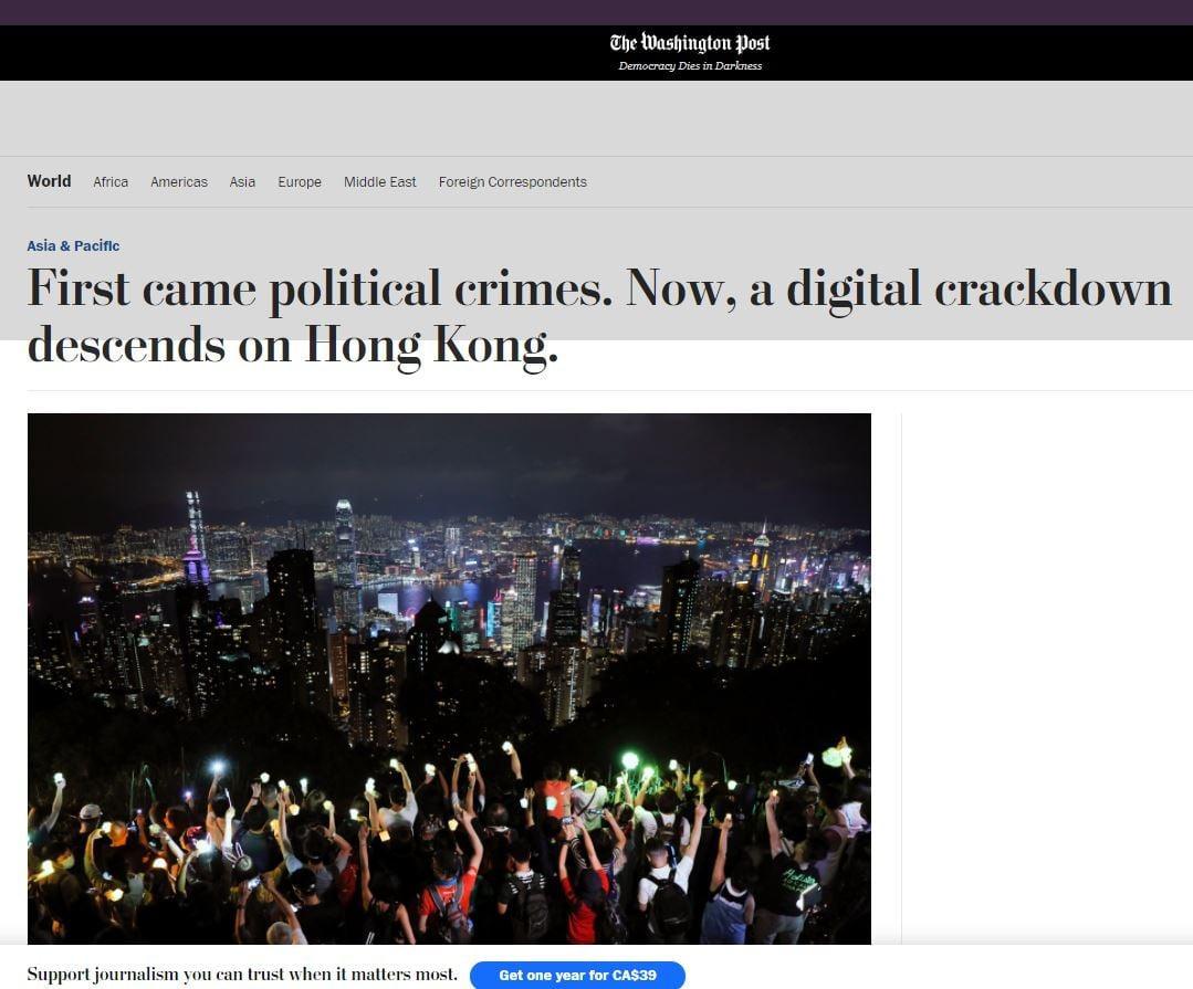 《華盛頓郵報》12日報道說,香港實施「港版國安法」後,開始對電子設備和網絡實行嚴厲的審查,帶來了白色恐怖。(網站截圖)