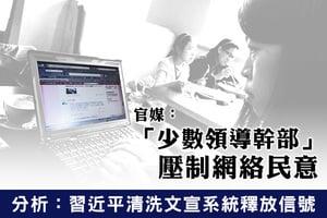 官媒批「少數領導幹部」壓制網絡民意釋信號