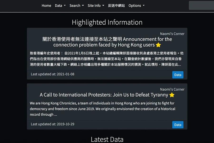 香港首次引用國安法 封反送中網站