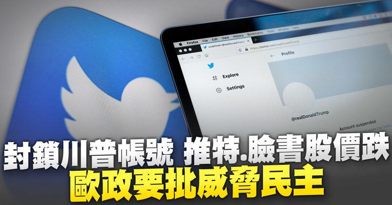 推特面書封帳號引眾怒反遭封殺 科技巨頭股價暴跌