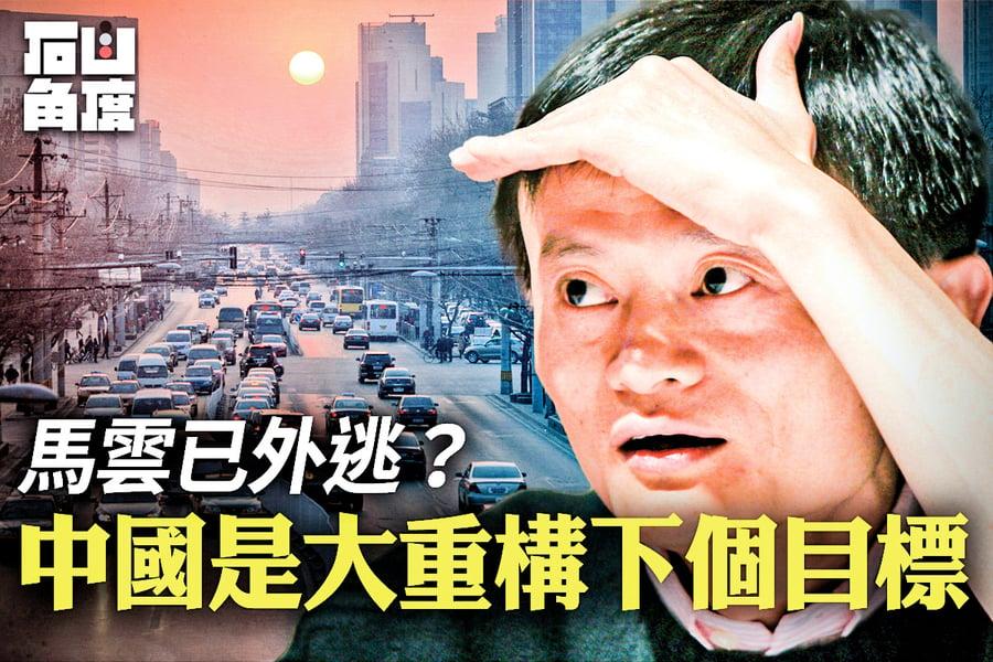 馬雲外逃?中國是大重構下個目標