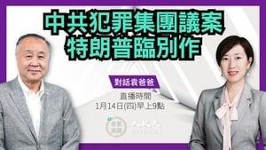 【1.14珍言真語】與袁爸爸對話