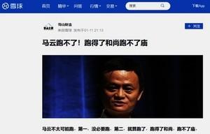 馬雲正在杭州「避風頭」?陸媒:馬雲跑不了!