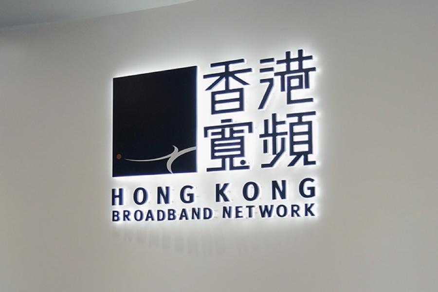 香港寬頻14日承認,已於13日按照「國安法」要求,停止連線至〈香港編年史〉網站。(HKBN網頁截圖)