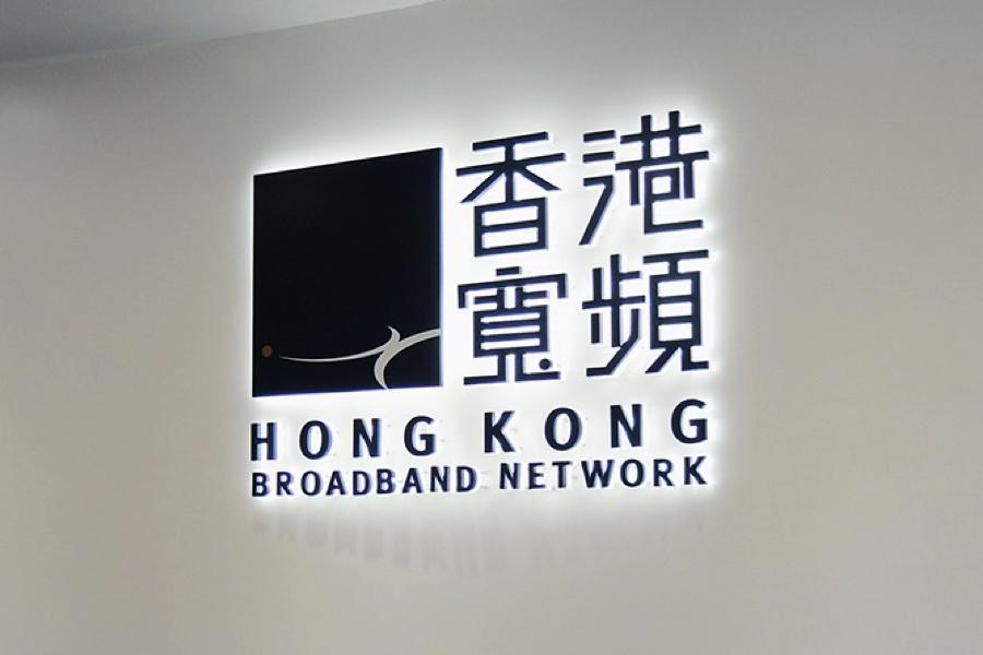 港寬頻首承認 已按港版國安法要求「香港編年史」