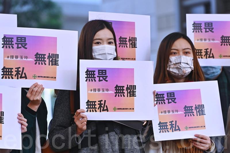 香港電台《鏗鏘集》編導蔡玉玲在西九龍裁判法院提堂,港台工會成員等支持者舉起標語聲援。(宋碧龍/大紀元)