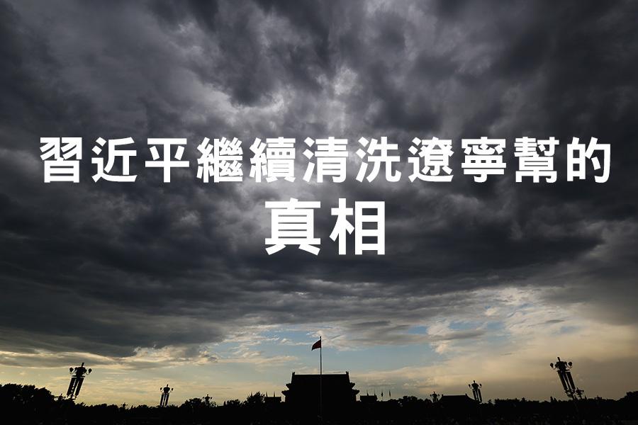 習近平當局持續清洗遼寧幫的動作,釋放了多個信號。(大紀元合成圖)