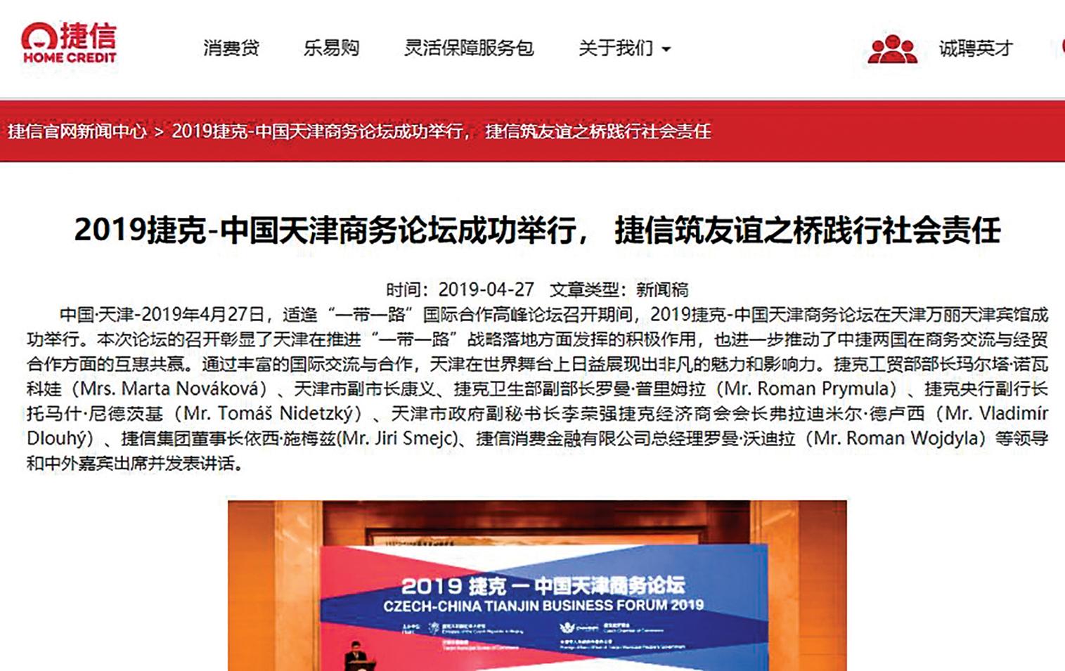 2017—2019年間,捷信年年都參與推進中共「一帶一路」的論壇。圖為捷信中國公司官網截圖。(大紀元)