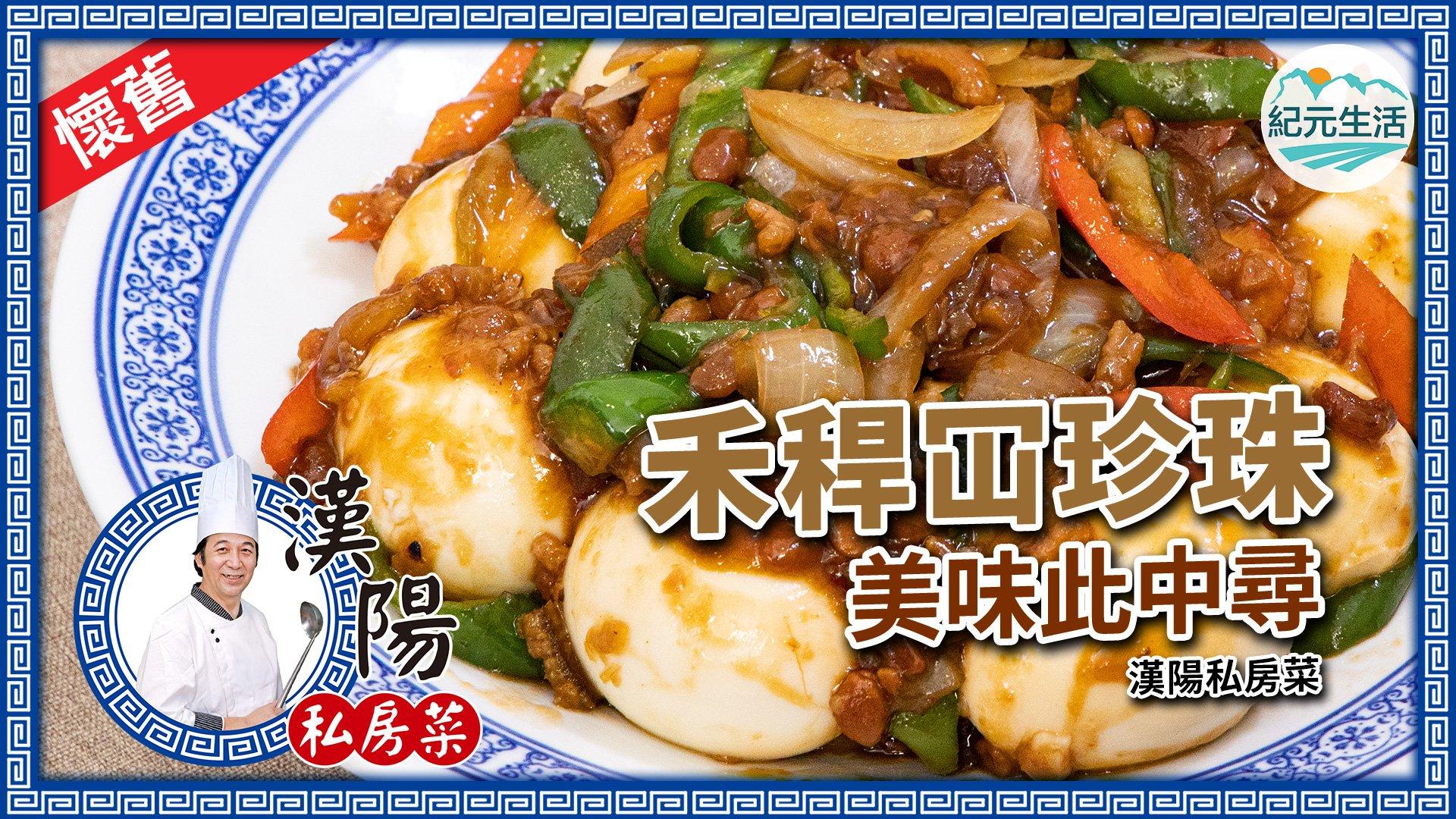 懷舊家常小菜「禾稈冚珍珠」。(設計圖片)