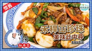 【漢陽私房菜】禾稈冚珍珠 美味此中尋