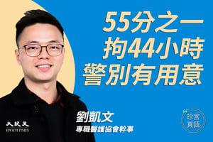 【珍言真語】55分之1 拘44小時