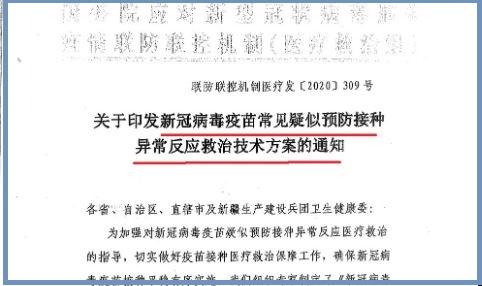 2020年12月23日,中共國務院聯防聯控機制醫療救治組印發中共病毒疫苗接種「異常反應救治技術方案的通知」。(大紀元)