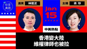 【珍言真語】林匡正(12):香港變大陸 維權律師也被拉