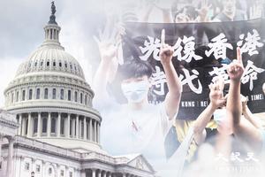 美國會首確認香港未保高度自治 一國兩制框架已毀