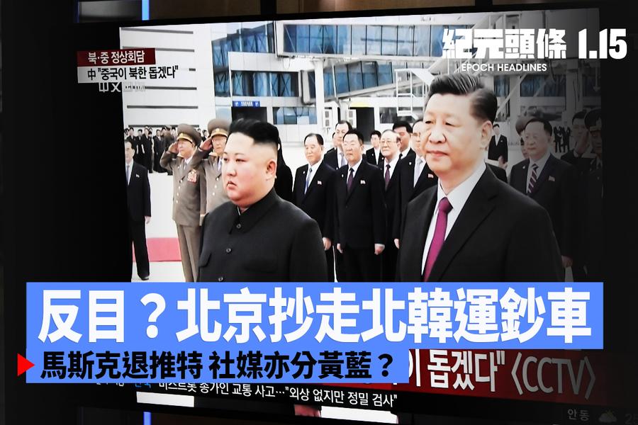 【1.15紀元頭條】反目?北京抄走北韓運鈔車
