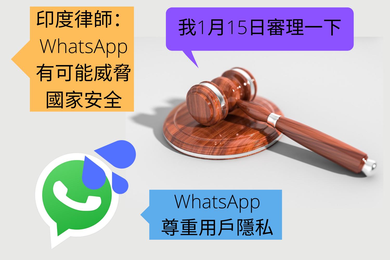 印度律師稱WhatsApp可能威脅國家安全,法院將於1月15日受理,WhatsApp在報紙文章中稱WhatsApp尊重用戶隱私權。(部分圖片材料來源於Arek Socha from Pixabay)