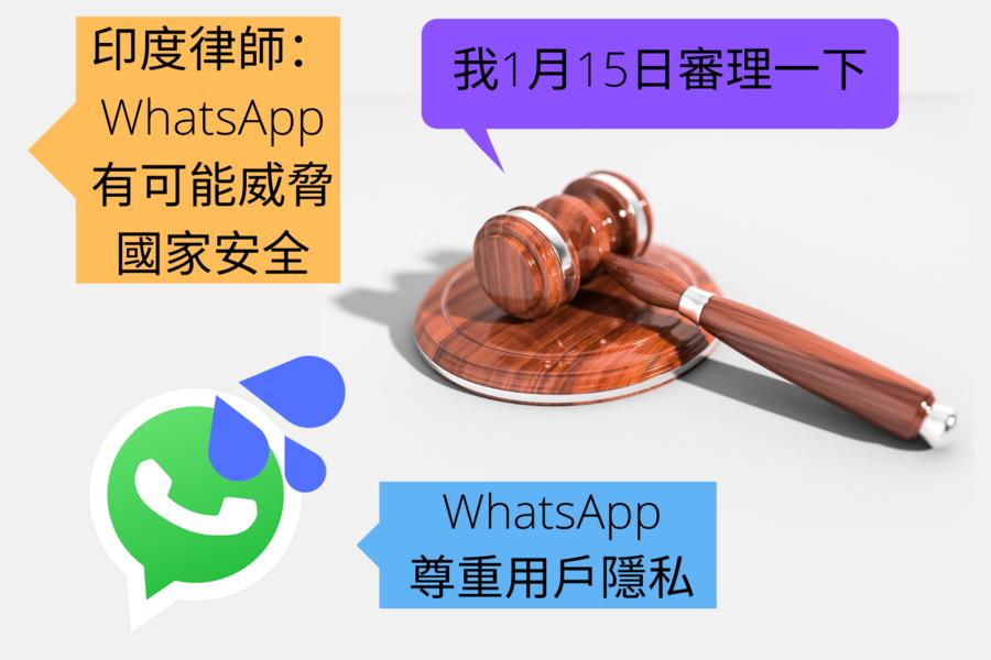 WhatsApp在印度面臨訴訟 印刷報紙廣告挽留用戶