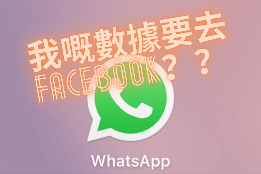 難敵抵制浪潮  WhatsApp分享數據延至5月15日