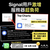 【圖片新聞】Signal下載量暴增死機 WhatsApp推遲新條款期限