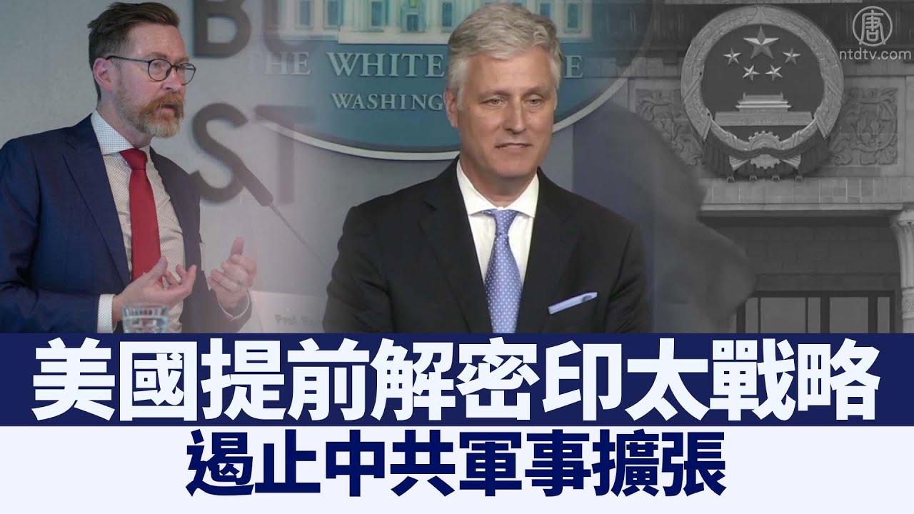近日發佈的「預防優先次序調查」2021年版報告,將美中為台灣爆發嚴重危機登上全球潛在衝突的最高級別。1月12日公佈的《美國印太戰略框架》文件,透露美國對印太地區戰略秘密細節。圖為,為《框架》撰寫公開聲明的白宮國家安全顧問奧布萊恩(中)。(新唐人製作圖)