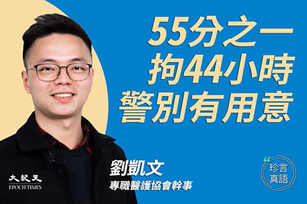 【珍言真語】遭44小時審訊 劉凱文:政權虛怯