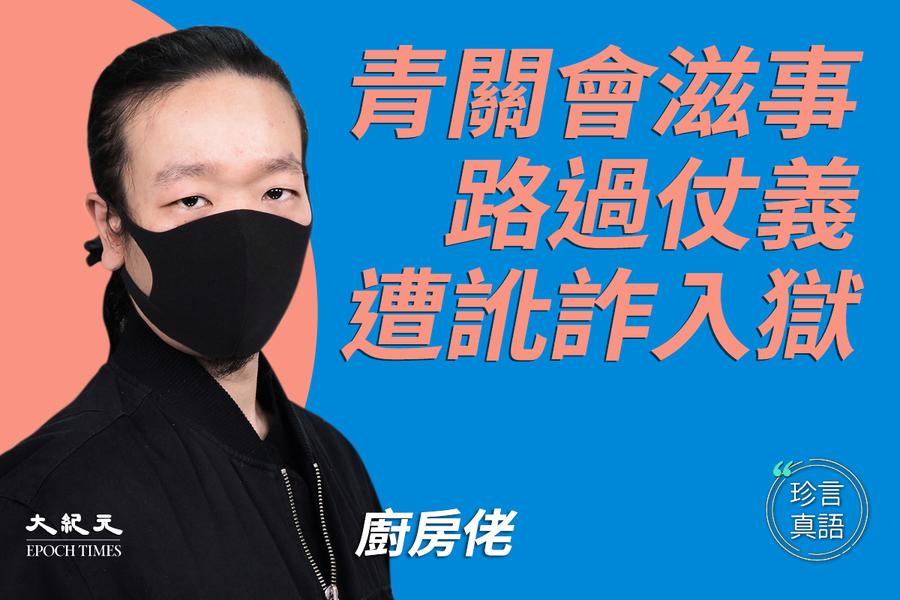 【珍言真語】廚房佬 (2):青關會滋事 路過仗義遭訛詐入獄