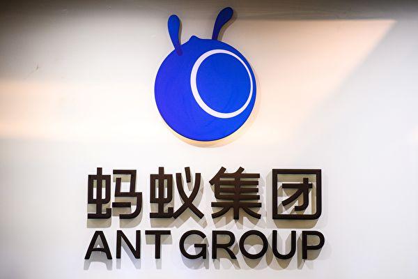 螞蟻集團上市計劃被緊急叫停,集團高管多次被約談;中共央行2021年1月15日披露,螞蟻集團已成立整改工作組。(ANTHONY WALLACE/AFP via Getty Images)