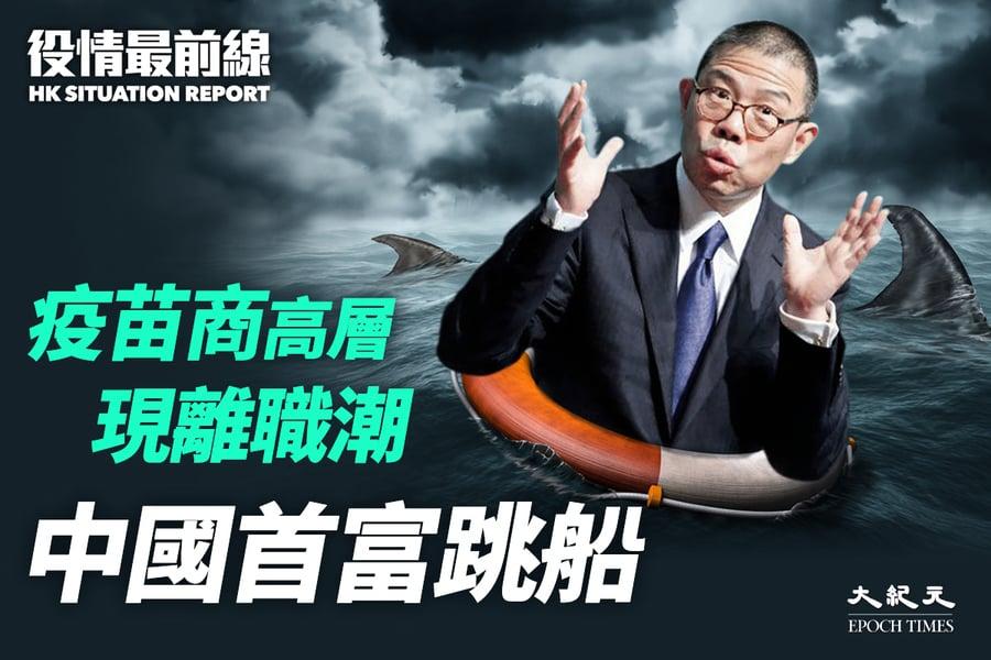 【1.16役情最前線】疫苗高層現離職潮 中國首富跳船