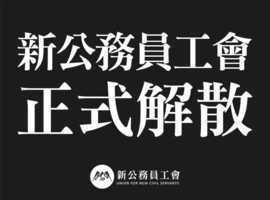 港府勒令宣誓威脅 新公務員工會無奈解散