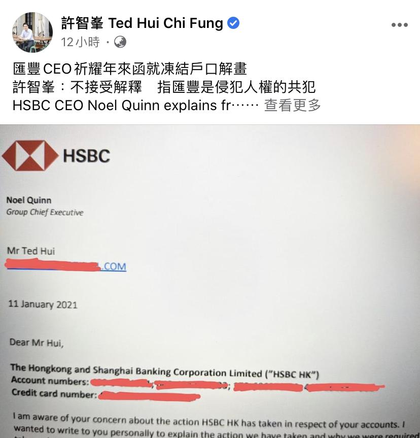 港滙豐CEO解釋凍結戶口 許智峯:侵犯人權的共犯