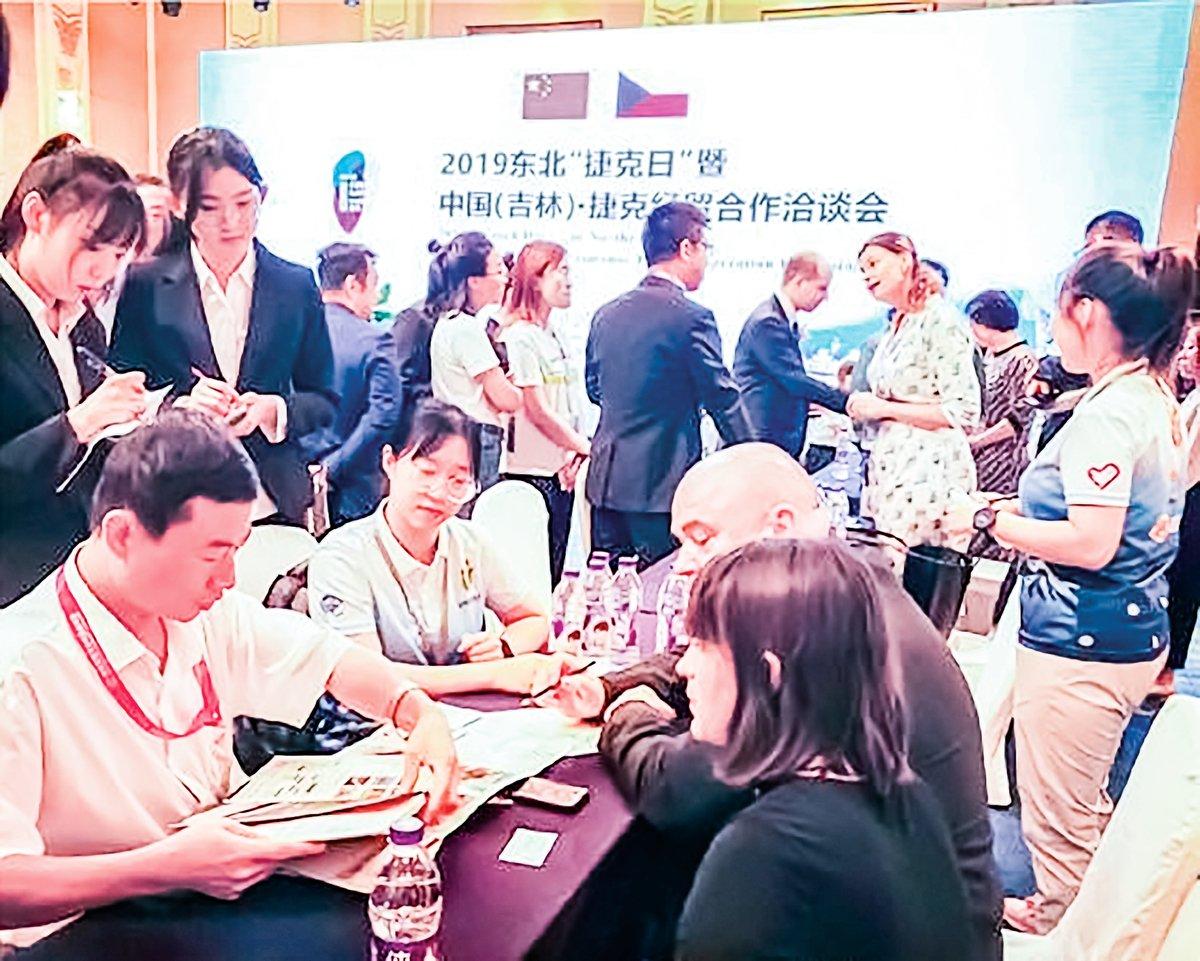 2019年8月24日,吉林省政府舉辦了「東北『捷克日』暨中國(吉林)捷克經貿合作洽談會」。(網絡截圖)