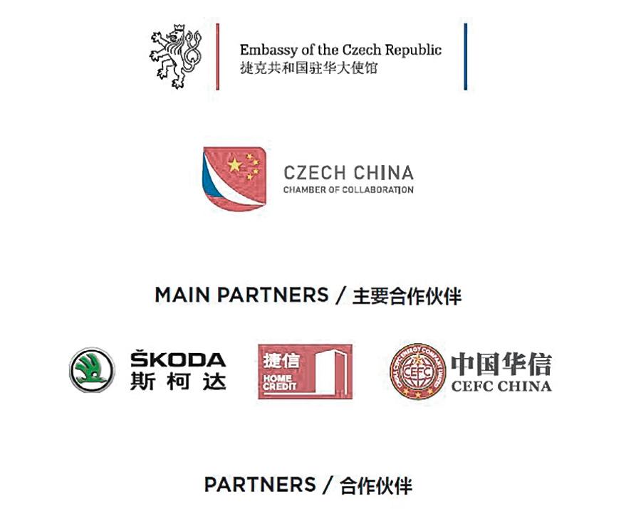 「2017一帶一路捷克年」邀請函顯示,該活動主要合作夥伴包括捷信和華信。圖為邀請函截圖。(大紀元)