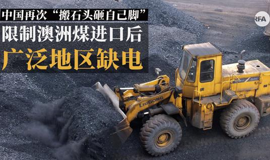 中國電力供應不足,多省紛紛限電。(自由亞洲電台)