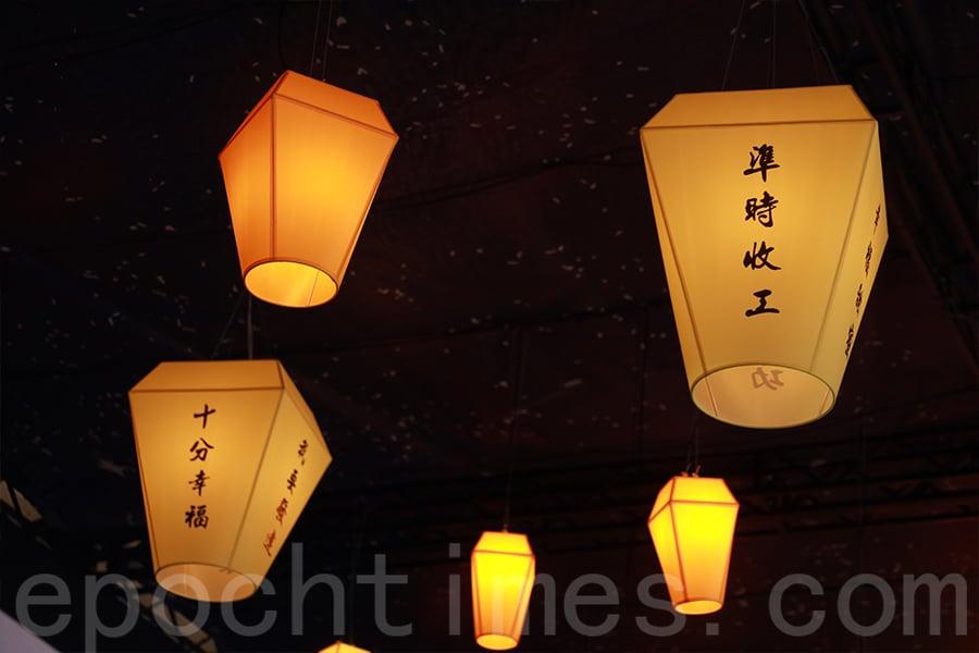 「十分天燈夜市」懸掛的「天燈」。(陳仲明/大紀元)