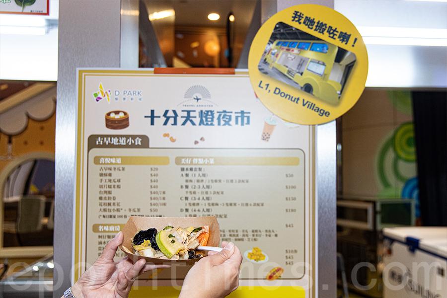 由於疫情關係,今次的「十分天燈夜市」的熟食檔用餐區改為在Donut Village內。(陳仲明/大紀元)