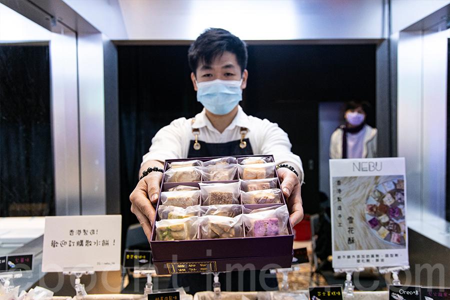 「人生九味」雪花酥禮盒,以不同口味代表人生九段必經歷程。(陳仲明/大紀元)