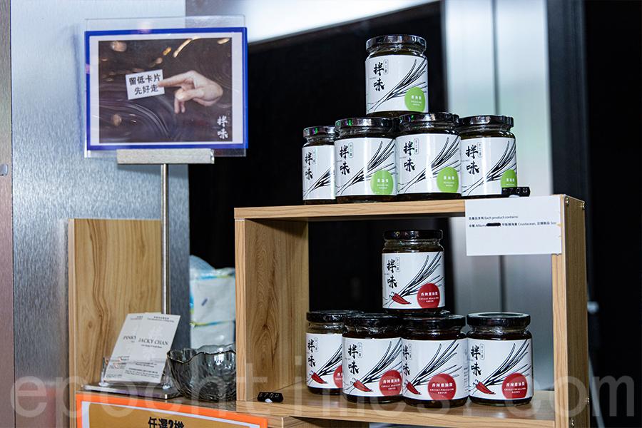 香港本地品牌「拌味」手工拌麵醬。(陳仲明/大紀元)