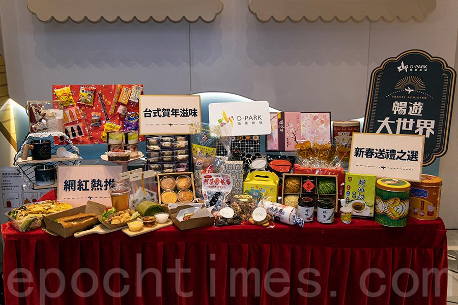 14個特色攤位帶來多款港台特色美食及伴手禮。(陳仲明/大紀元)