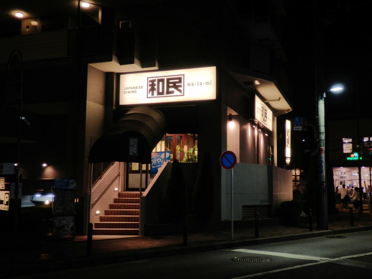 居酒屋「和民」受防疫措施影響,生意慘淡,多間分店暫停運作。(Wikipedia)