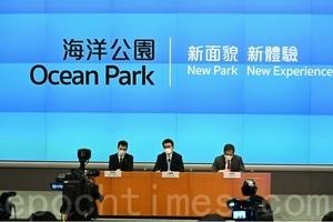 海洋公園改革求生   推免費入場及搞外判