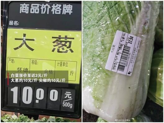 圖為長春超市的蔬菜標價。(截圖合成)