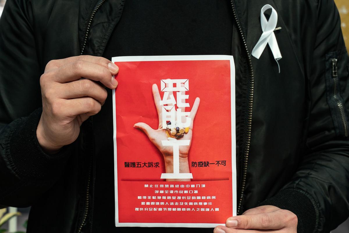 2020年2月3日,醫護人員發起罷工活動。( Anthony Kwan/Getty)