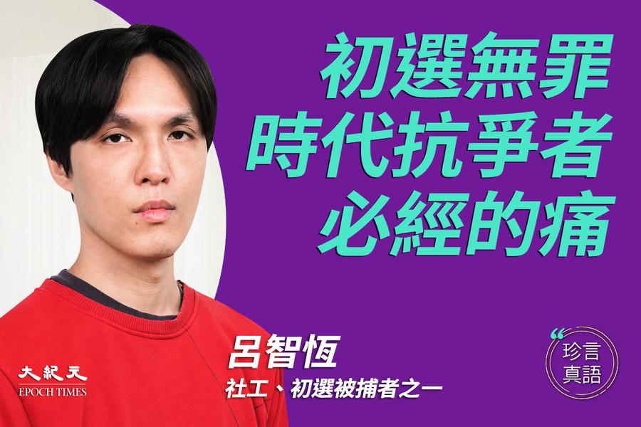 【珍言真語💎】呂智恆 :初選無罪 時代抗爭者必經的痛