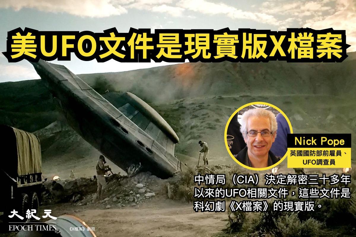 一名專家表示,中情局(CIA)決定解密三十多年以來的UFO相關文件,這些文件是科幻片「X檔案」的現實版。(大紀元合成圖片)