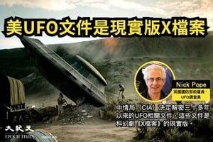 專家:CIA公佈的UFO文件是X檔案現實版